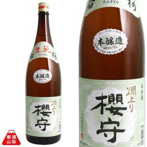 櫻守 1800ml 谷櫻酒造 本醸造 辛口 あさひの夢 山梨県 地酒 日本酒