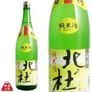 北の杜 1800ml 谷櫻酒造 純米酒 辛口 あさひの夢 山梨県 地酒 日本酒