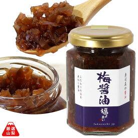 煮切り醤油を使った 梅醤油 160g 老舗 寿司屋 福寿司