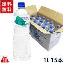 【送料無料】 天然鉱泉水 信玄 1L ペットボトル 15本 ミネラルウォーター 下部温泉