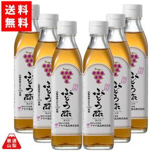 【送料無料】 ぶどう酢 白 300ml×6本セット 山梨県産 熟成 白ワインビネガー 美容効果 お得な まとめ買いセット