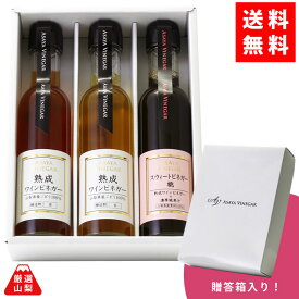 【送料無料】 山梨県産 ワインビネガー 3種セット 贈答箱入り 熟成ワインビネガー 赤・白 スウィートビネガー 桃