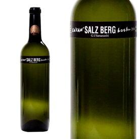 山梨ワイン 白 辛口 甲州 塩山洋酒 SALZ BERG Koshu ザルツベルグ甲州