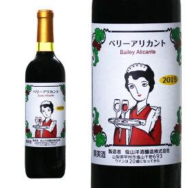 山梨ワイン 赤 フルボディ 塩山洋酒 ベリーアリカント