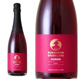 山梨ワイン 赤 甘口 アジロンダック スパークリングワイン くらむぼんスパークリングあじろん