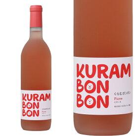 山梨ワイン ロゼ 甘口 ピオーネ くらむぼんワイン くらむボンボンピオーネ 720ml