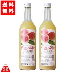 【送料無料】 桃園の朝露 720ml 2本セット 桃 ジュース ワイナリーがつくるジュース 白鳳 スズラン酒造