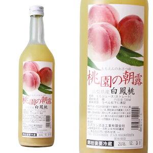 ジュース ワイナリーがつくるジュース 白鳳桃 スズラン洋酒 桃園の朝露 720ml