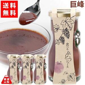 【送料無料】 食べる ぶどうジュース 巨峰 100g×4本セット 山梨県産