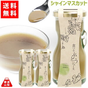 【送料無料】 食べる ぶどうジュース シャインマスカット 100g×3本セット 山梨県産