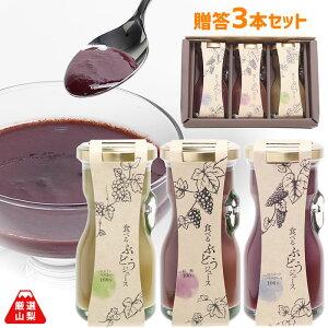 【送料無料】 食べる ぶどうジュース 3本セット ( マスカット・ベーリーA 巨峰 シャインマスカット ) 専用ギフト箱+ラッピング