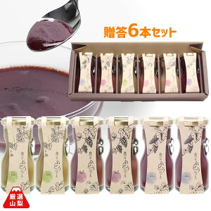 【送料無料】 食べる ぶどうジュース 3種 6本セット ( マスカット・ベーリーA 巨峰 シャインマスカット ) 専用ギフト箱+ラッピング