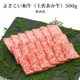 【希少】A4〜A5ランクよさこい和牛(土佐あか牛)500g 焼き肉用(A4〜A5)ギフト、贈り物、誕生日、新年会、忘年会