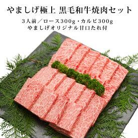 【あす楽対応】やましげ極上 黒毛和牛焼肉食べ比べセット 3人前(ロース300g カルビ300g やましげオリジナル甘口たれ付き)