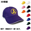 3D 刺繍 メッシュ キャップ 花文字 アルファベット オリジナル 帽子