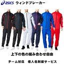 ネーム刺繍 名入れ 無料 アシックス asics ウィンドブレーカー 上下 部活 チーム 対応可能 学校部活の防寒着 保温 最…