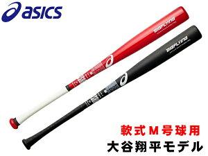 アシックス 軟式 バット 大谷翔平 野球 一般用バット M号 大人 高校性 中学生 プロモデル 大谷選手 ブラック レッド 3121A370
