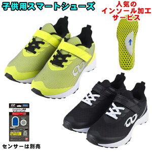 アンリミティブ スマートシューズ 靴 シューズ S-LINE ジュニア 子供 小学生 バンダイ スマホ連動 インソール加工