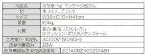 【手軽に持ち運べるマッサージ器】クッションマッサージャー送料無料アウトレット価格