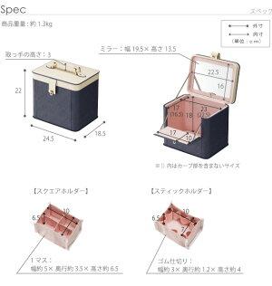 送料無料メイクボックス鏡コスメボックスメイクアップ化粧鏡メイク収納化粧品収納コンパクトドレッサーメイクBOX化粧ボックス化粧入れ化粧箱