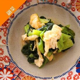 無添加ミールキット[ 小松菜と油揚げの煮浸し ]1人前