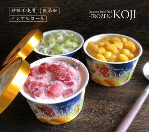 【ギフトセット】シャーベットで食べるフルーツたっぷり生甘酒6カップ[Japanese Superfood KOJI -FROZEN-]砂糖不使用 無添加 ノンアルコール