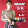 Rise in 4.3 degrees Celsius M/L/LL/3L round neck plain fabric sweater Lady's tops long sleeves crew neck thin size ◆ zootie (zoo tea) big in winter: Heat full knitwear [round neckline]