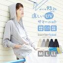 【クーポンで30%OFF】パーカー M/L/LLサイズ 涼しく着られる 紫外線対策 パーカー。 レディース アウター 長袖 羽織 …