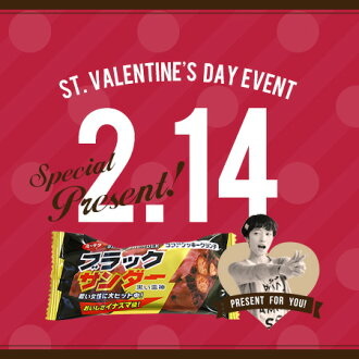 Free gifts! Cute patterned convenient mobile mini blanket has gotta presents special ♪ is-et-the first 300 customers to the black Thunder Choco also set... ◆ Valentine's day gifts by 2015? s other products more than 2,140 yen and the same cart payment. O