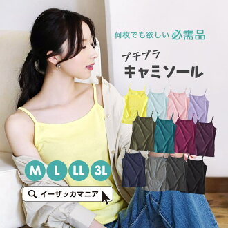 376,724 pieces are sold out! I gather up M/L/LL/3L, and the different colors purchase is recommended! Affordable price basic inner [camisole] available from ☆ 4 size during lady's tops inner inner camisole cut-and-sew thin underwear underwear layering pl