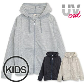 KIDS skin from UV rays thorough guard! Border an energetic play in the Sun can prevent UV standard border pattern while a stylish thin and wear the preeminent MOM and also a plain Parker ◆ ファインボーダー UV カットキッズパーカー