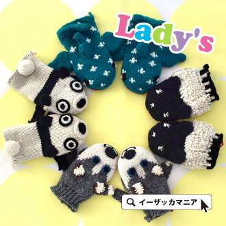 Cold protection accessory ◆ どうぶつくん mitten [Lady's] which there was the sheep alpaca thoratiger gloves mittens pair parent and child link coordinates suite present for animal glove ♪ wool 100% knit gloves fleece adult such as the gloves lady spa pet, or i
