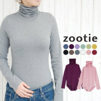 Visible only to tangle of ordinary Chateau solid fabric ボディーブリファー! New sensation 'show' for inner wear and long-sleeved Bodysuit ◆ Zootie ( ズーティー ): デイリーコーディネートボディブリファー the turtleneck.