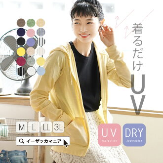 The basic hooded parka of UV parka M/L/LL/3L ultraviolet rays measures. Lady's haori outer long sleeves big size cotton blend cotton blend UV ultraviolet rays sunburn ◆ zootie (zoo tea) in the spring and summer: ☆☆ standard UV cut parka during the event
