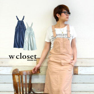 10 oz slab with denim & spring choose from color cotton canvas remake wind サロペットスカート / jeans / sweater dress ◆ w closet ( ダブルクローゼット ): オーバーオールリメイクマキシ-length jumper skirt