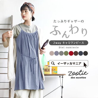 Drape knee length tunic dress Lady's no sleeve knee-length maternity dress big size figure cover spacious summer camisole ◆ zootie (zoo tea): ☆☆ deal camisole dress [middle length] during the event