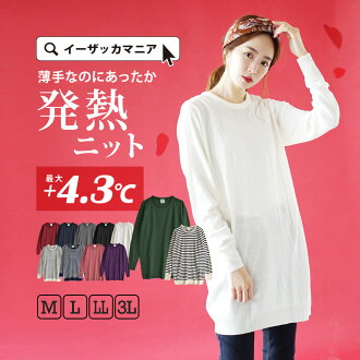 Rise in 4.3 degrees Celsius washable knit! Lady's tops long sleeves knit dress crew neck tunic big size plain fabric spacious ◆ zootie (zoo tea): Heat full knit tunic [round neckline]