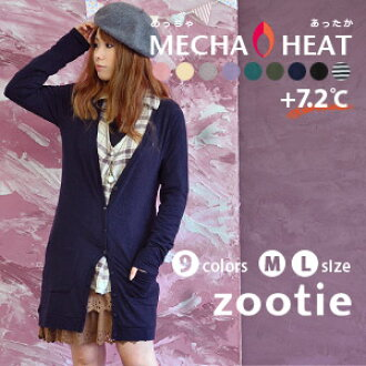 A long cardigan is moisture absorption fever fiber! ◆ Zootie (zoo tea) with the / stretch cut-and-sew place / long sleeves / plain fabric / horizontal stripes / thermal insulation / pocket that it comes off willingly without being prickly like knit, and