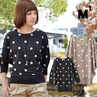 So-called relaxed mizutama pattern Dolman sweater, who charged the cuteness! worn loose and 着痩se effects • / polka dot pattern / polka dot pattern / denim silhouette / 7 min / sleeves irregular sleeves and wool 50 percent co-firing ◆ Mt (Mt): rafnidotdor