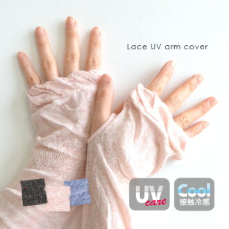 UV protection to start the レイヤースリーブ by far the most recommended! As in the car drive hand bag handy! As the arm warmers in indoor cooling measures long and finger holes / gloves / / awnings / suncover / plain ◆ plain UV arm cover