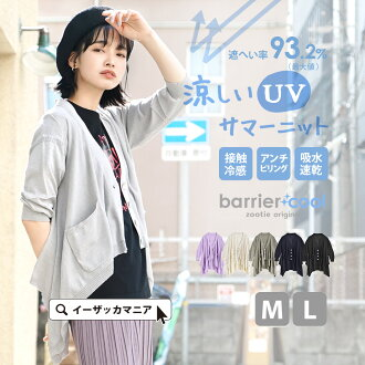 2 WAY women's outer coat UPF 50 + UV protection UV cut UV measures finger hole thin plain borders summer ◆ zootie : Barrier Cool cotton UV cut Topper Cardigan