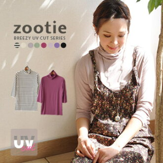 Seven minutes sleeve high neck T-shirt fast-dry Kool sun guard Lady's inner for ultraviolet rays cut processing tops turtleneck stretch ◆ zootie (zoo tea): ブリージー UV cut bottleneck three-quarter sleeves cut-and-sew