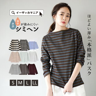 A constant seller of the Basque shirt cotton 100% S/M/L eternity, horizontal stripe Basque shirt. Lady's simple tops long sleeves three-quarter sleeves cut-and-sew cotton horizontal stripe ◆ zootie (zoo tea): French Basque shirt [horizontal stripe]