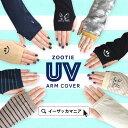【特別送料無料!】UV手袋 / 絶対焼かない!可愛いアームカバーで紫外線対策♪ レディース アームカバー ロング ショ…