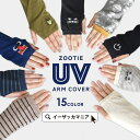 アームカバー / 絶対焼かない!簡単紫外線対策♪ 手袋 グローブ ロング 涼しい UV 日焼け UVカット 紫外線ケア 冷房 …