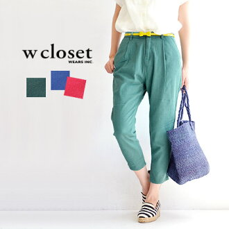 Deep crotch loose top and tapered Chino pants boy friends pants style. Twill material can be used all year round with it feeling soft! / dates / solid / women's / pencil pants ◆ w closet ( ダブルクローゼット ): カラーツイルタックサルエル pants