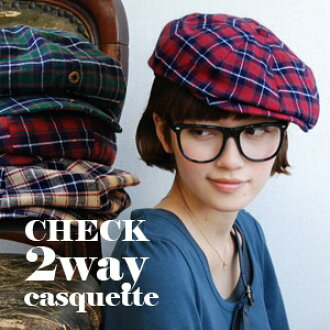 A checked pattern hunting cap transforms itself into a casquette with one snap button! 2WAY cap ◎ / hat / accessory / flannelette / Lady's / men / unisex / hunting cap beret ◆ flannel check 2WAY hunting cap casquette