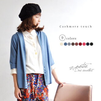 Because cashmere attached knit neck wrapped ♪ ponchos, cardigans, at best, to throw. Depending on the ideas with buttons arranged scarf phantasmagoric ◆ Zootie ( ズーティー ): cashmere touch 4 WAY knit scarf