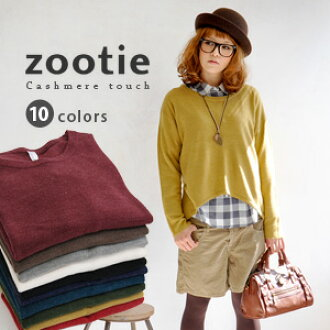 Fashionable feeling & ringtones deformation sweaters get skinny effect even more leg length effect ♪ high-class in the layered shirts, etc. code ◎ / Casimir touch and washable / women / knitwear / plain ◆ Zootie ( ズーティー ): ムアーチニットカットソー from cashmere