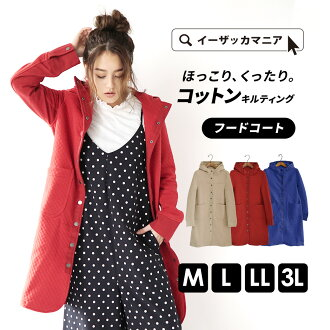 Size spring ◆ zootie (zoo tea) which 100% of outer quilting coat M/L/LL/3L long coat food court Lady's jacket cotton has a big: Cappuccino cotton quilting food court